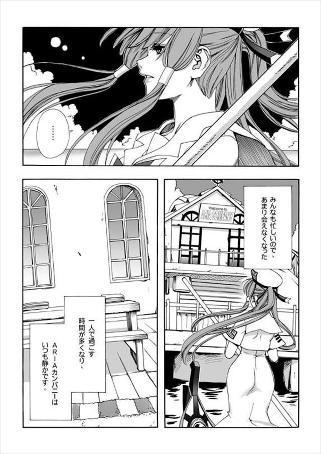 aria エロマンガ・同人誌5009