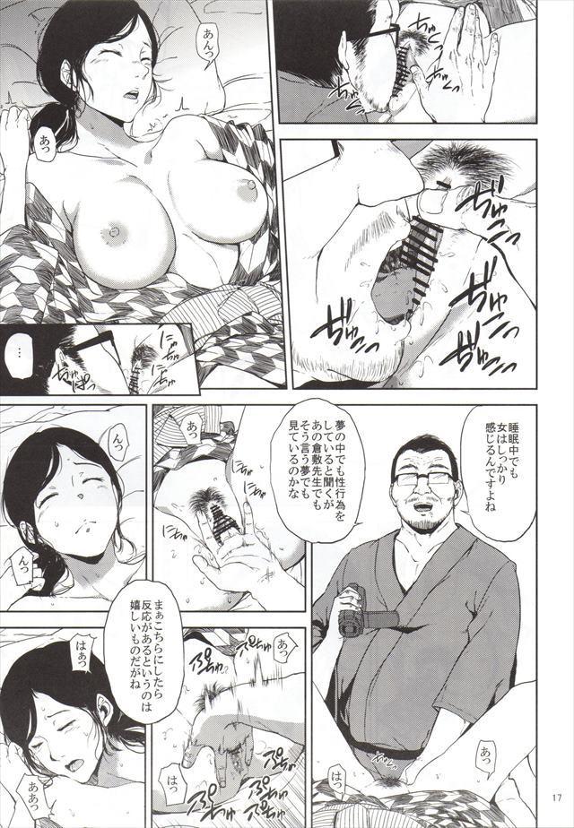 富士山さんは思春期 エロマンガ・同人誌4016