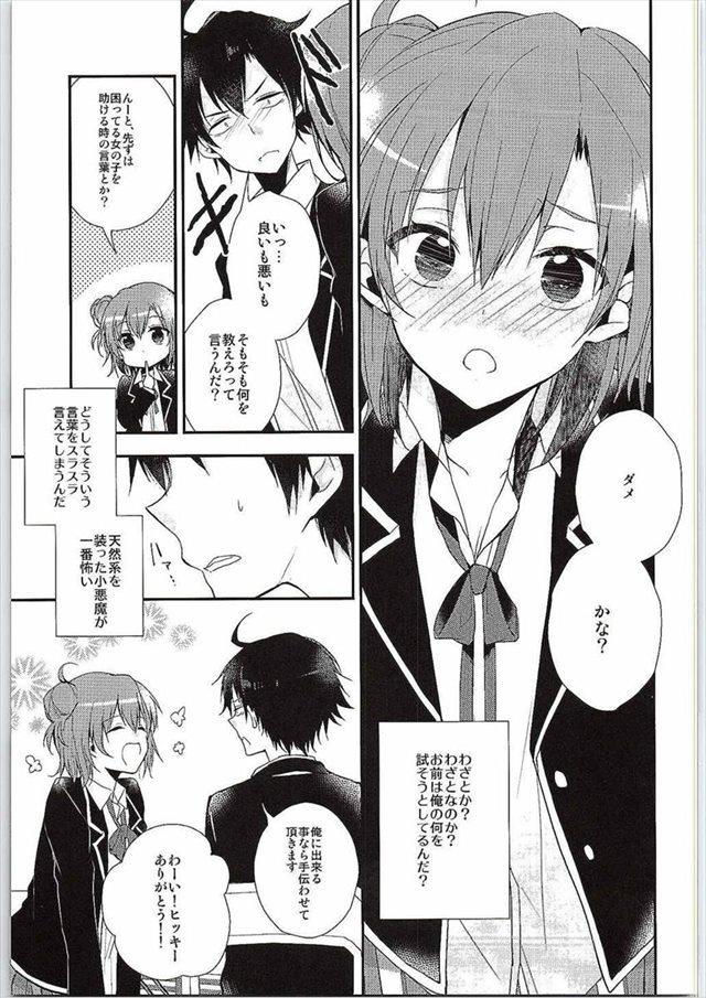 俺ガイル エロマンガ・同人誌9007