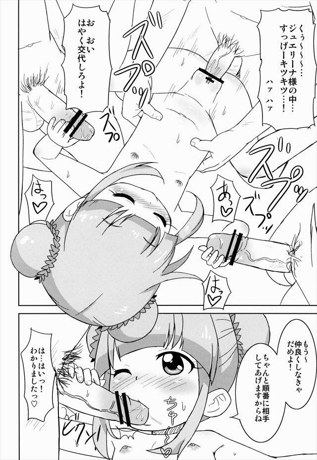 ジュエルペット エロマンガ・同人誌10013