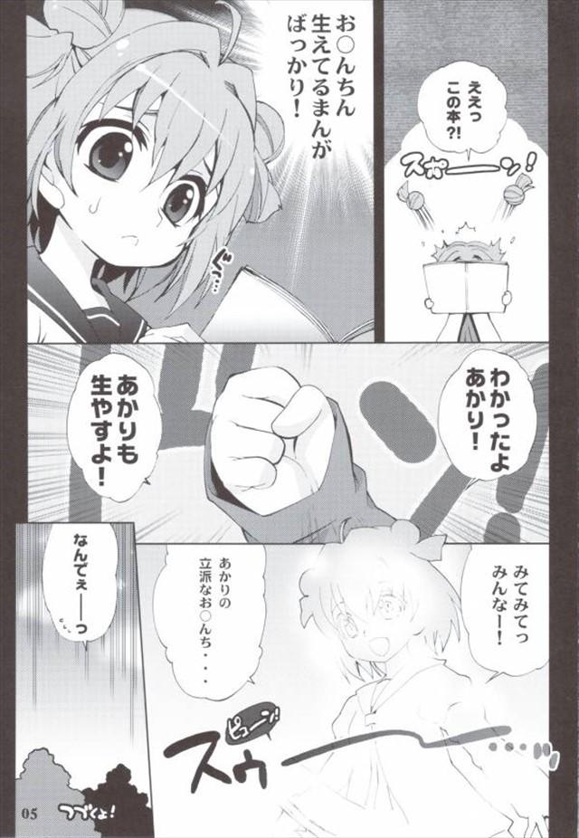 ゆるゆり エロマンガ・同人誌37003