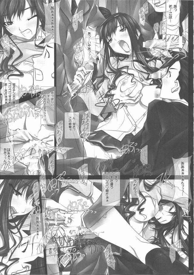 アマガミ エロマンガ・同人誌10020