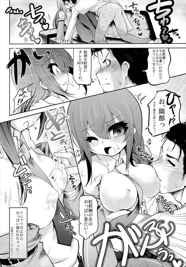 シュタゲ エロマンガ・同人誌4019
