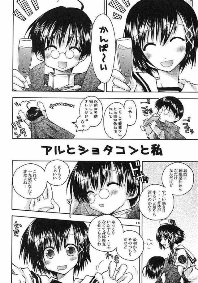 aria エロマンガ・同人誌12017