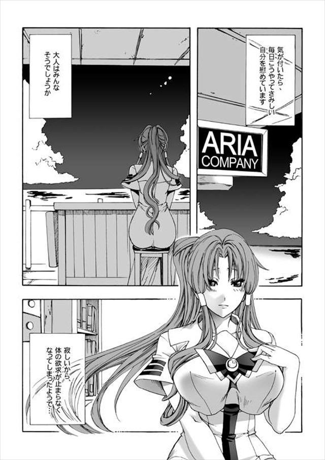 aria エロマンガ・同人誌5017