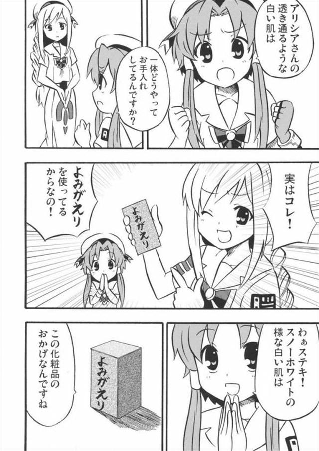 aria エロマンガ・同人誌6065