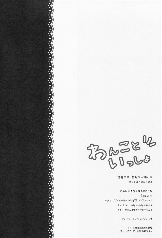 変猫 エロマンガ・同人誌10013