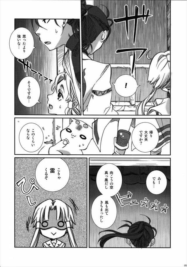 aria エロマンガ・同人誌10003