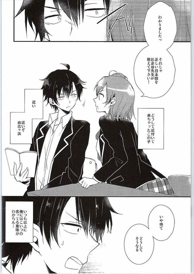 俺ガイル エロマンガ・同人誌9006