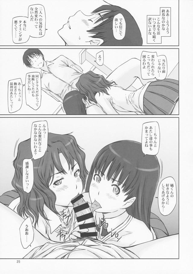 アマガミ エロマンガ・同人誌4024
