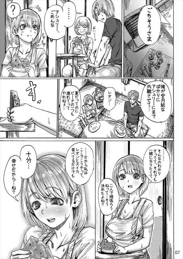 四畳半バイオ性活総集編008