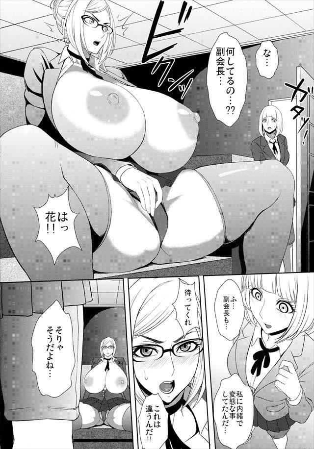 監獄学園 エロマンガ・同人誌13009