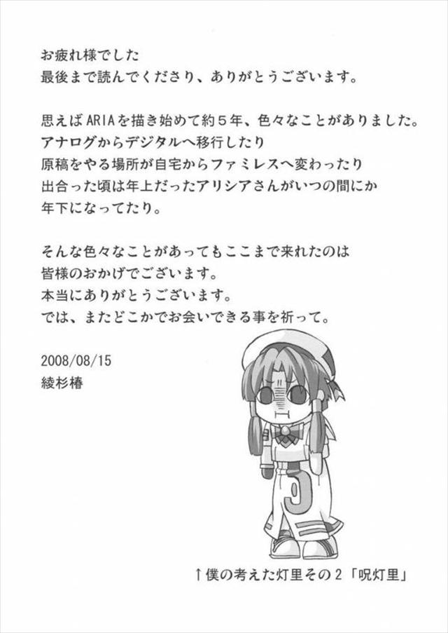 aria エロマンガ・同人誌6078