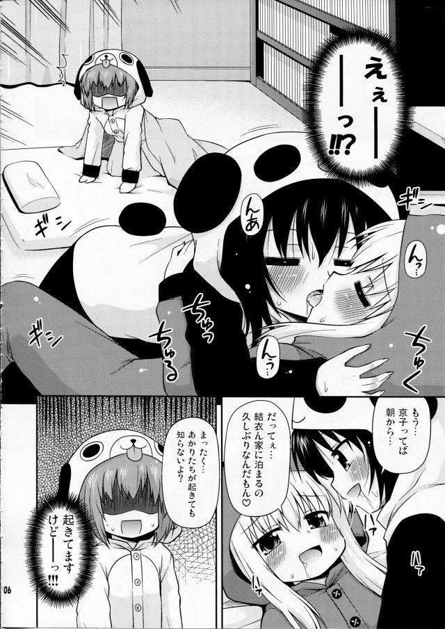 ゆるゆり エロマンガ・同人誌18003