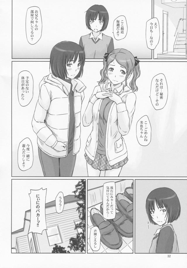 アマガミ エロマンガ・同人誌4031