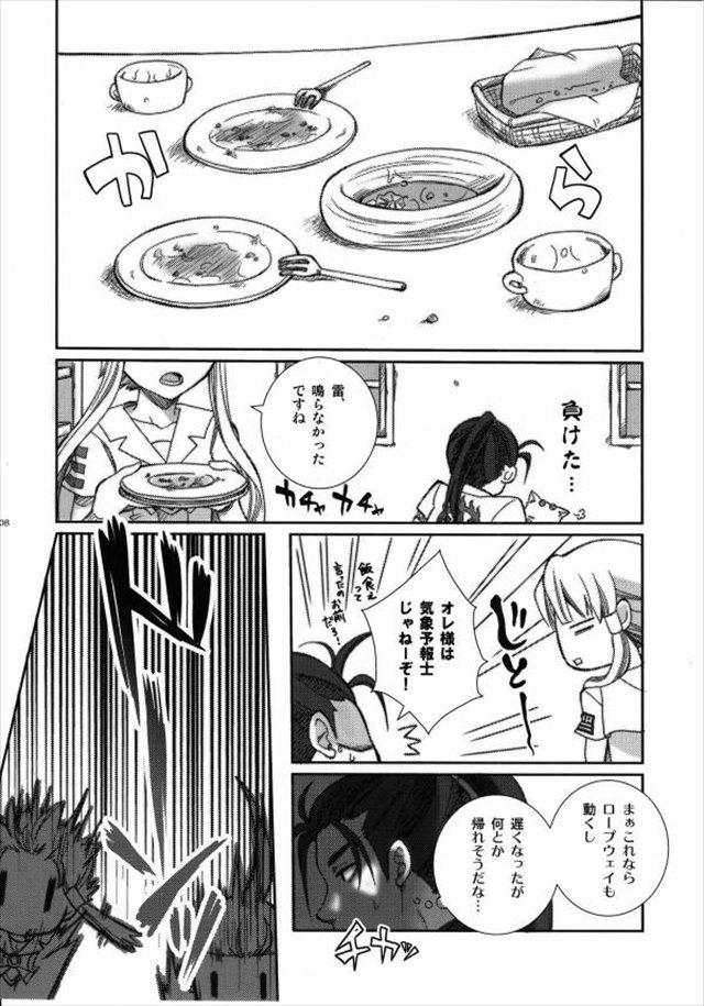 aria エロマンガ・同人誌10006