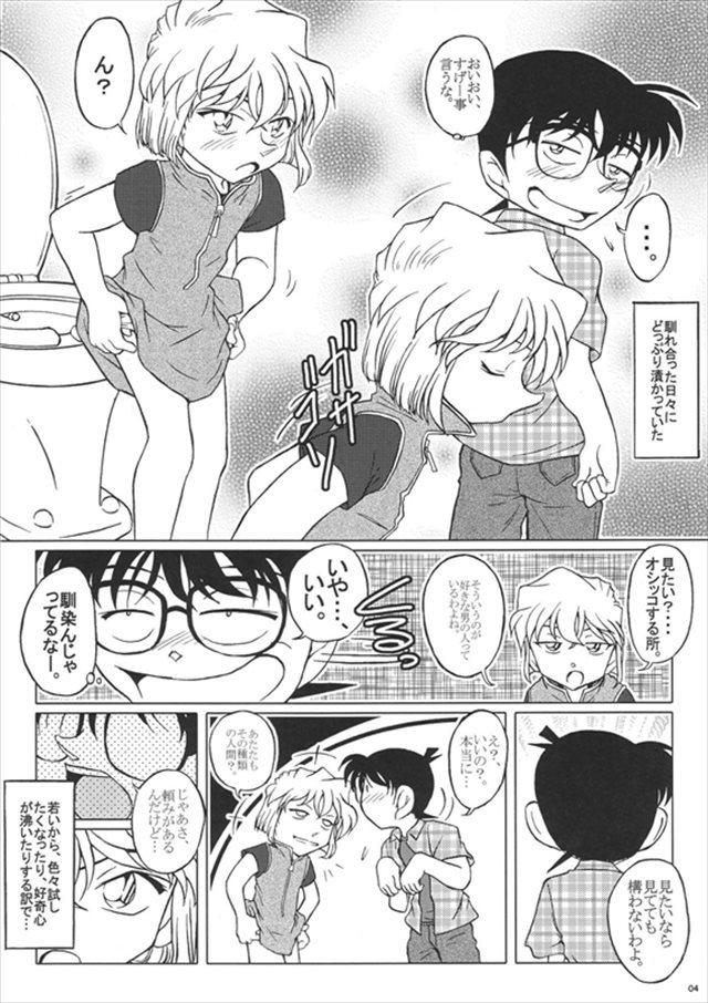 コナン エロマンガ・同人誌12003