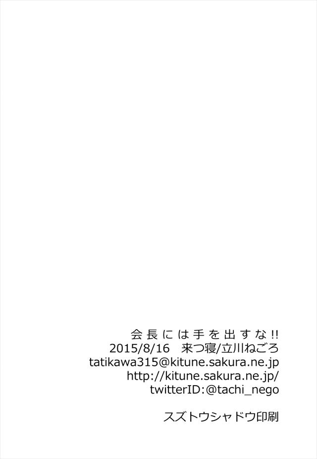 監獄学園 エロマンガ・同人誌11029