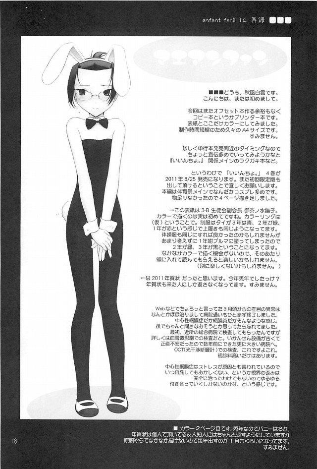 青の祓魔師 エロマンガ・同人誌3015