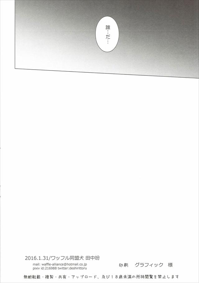 無彩限のファントム・ワールド エロマンガ・同人誌4017