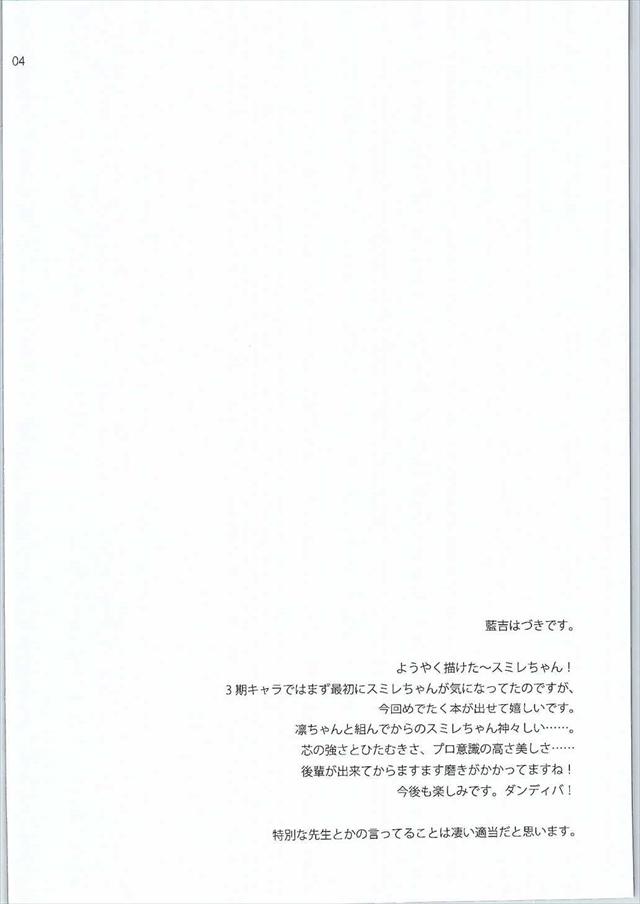 アイカツ! エロマンガ・同人誌16003