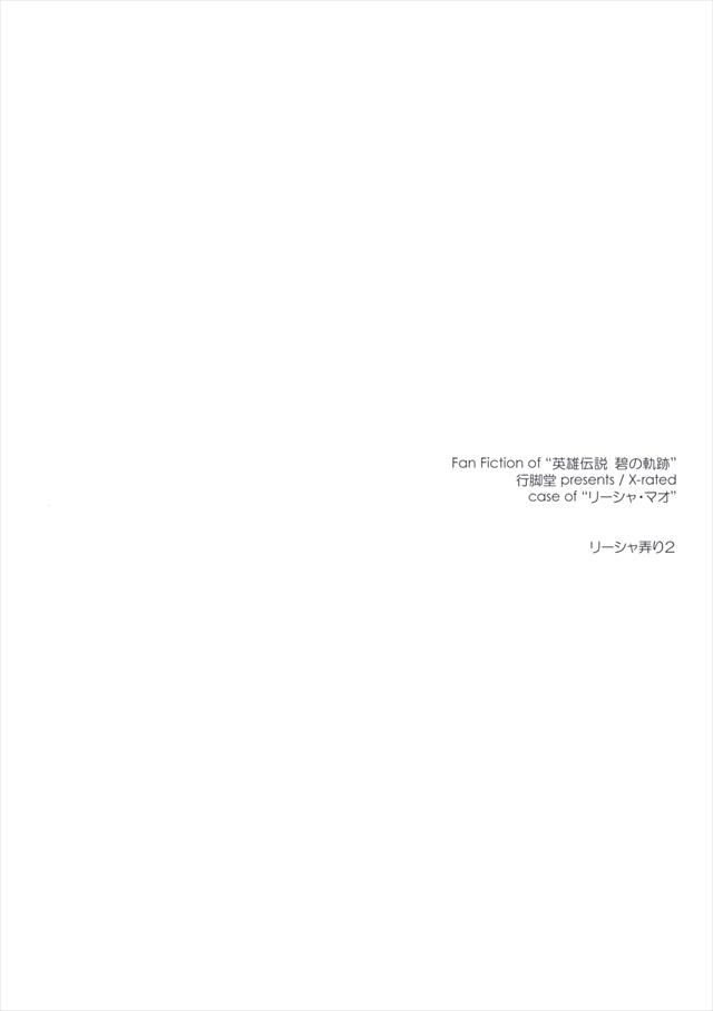 閃の軌跡 エロマンガ・同人誌5025