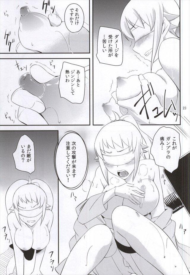 ガンダムビルドファイターズ エロマンガ・同人誌10020