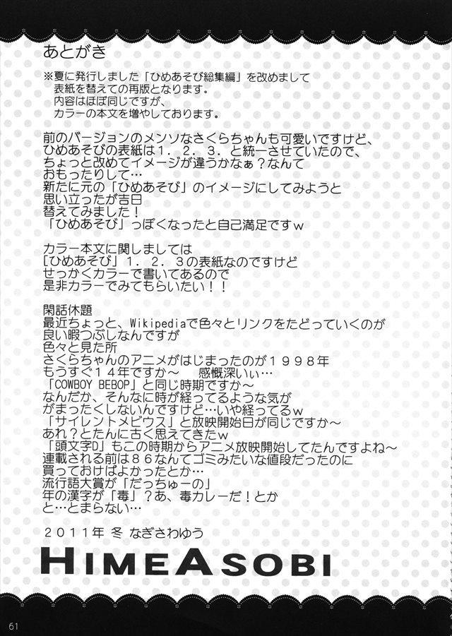 カードキャプターさくら エロマンガ・同人誌10060