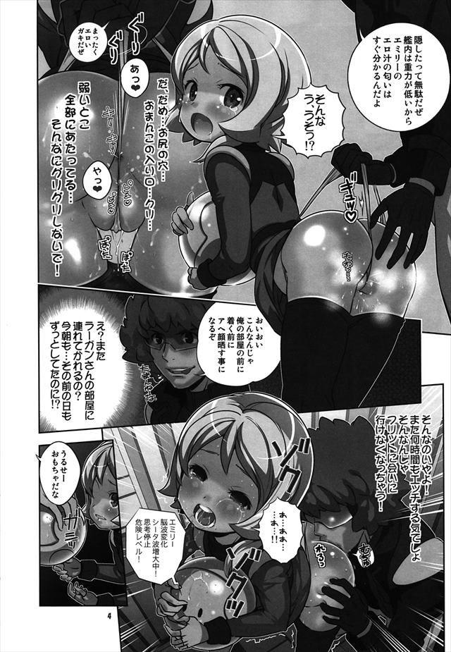 機動戦士ガンダムAGE エロマンガ・同人誌1003