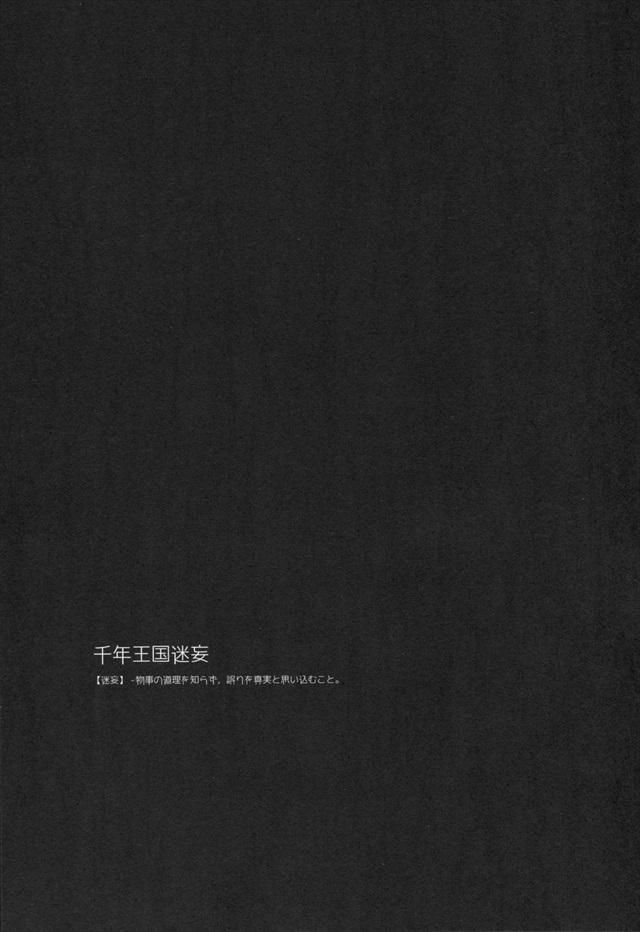 千年戦争アイギス エロマンガ・同人誌10002