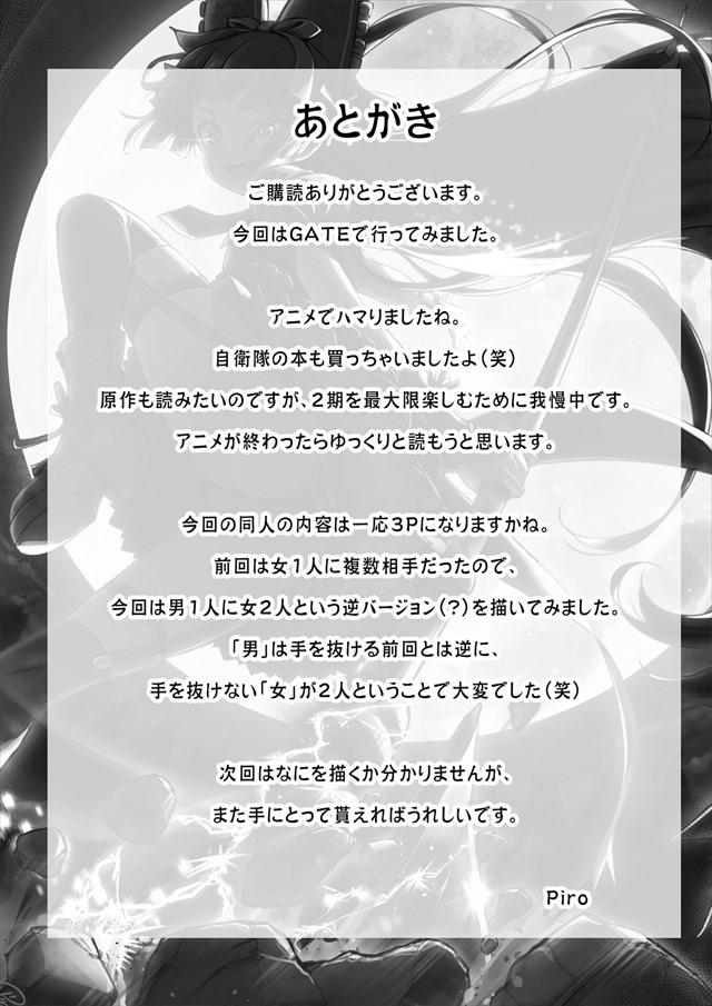 ゲート エロマンガ・同人誌4022