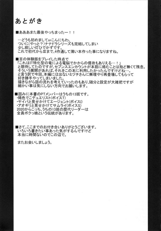 セブンスドラゴン エロマンガ・エロ同人誌1025