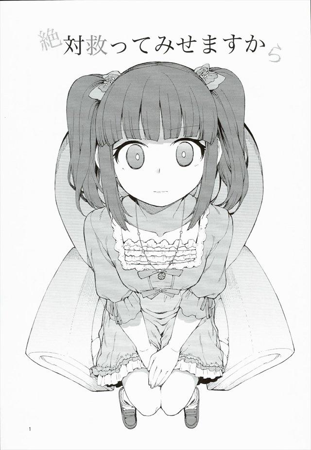 アイドルマスター エロマンガ・同人誌10002