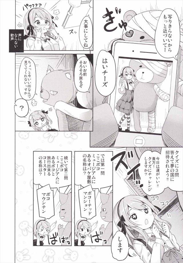 ガルパン エロマンガ・同人誌12012