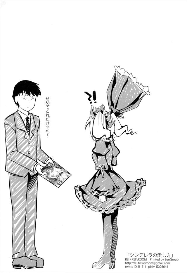 アイドルマスター エロマンガ・同人誌13021