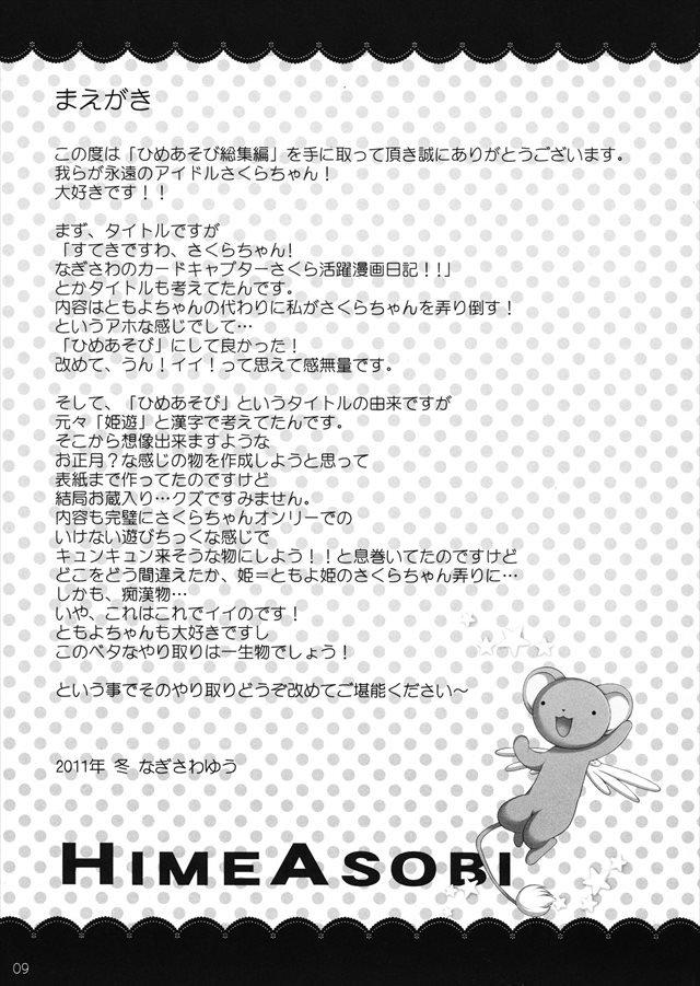 カードキャプターさくら エロマンガ・同人誌10008