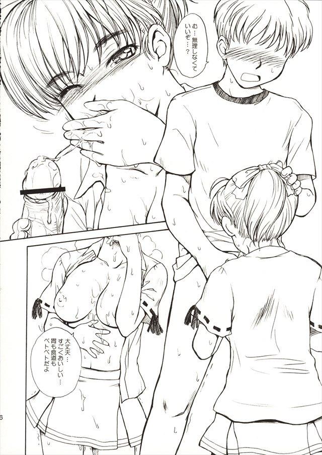 セックスフレンド エロマンガ・エロ同人誌1017