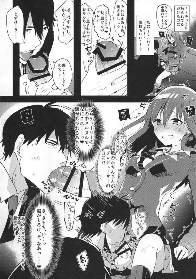 アイドルマスター エロマンガ・同人誌15007