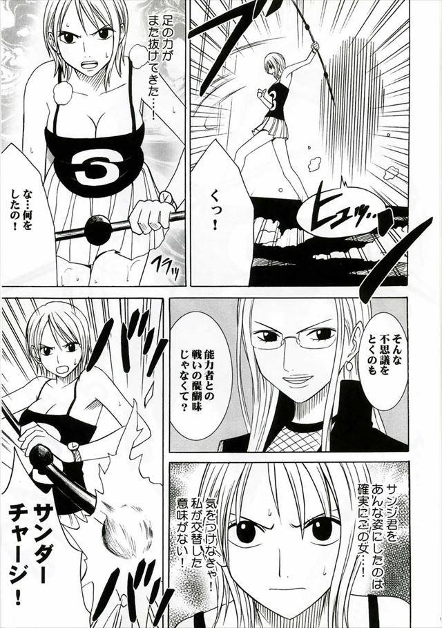 ワンピース エロマンガ・同人誌16006