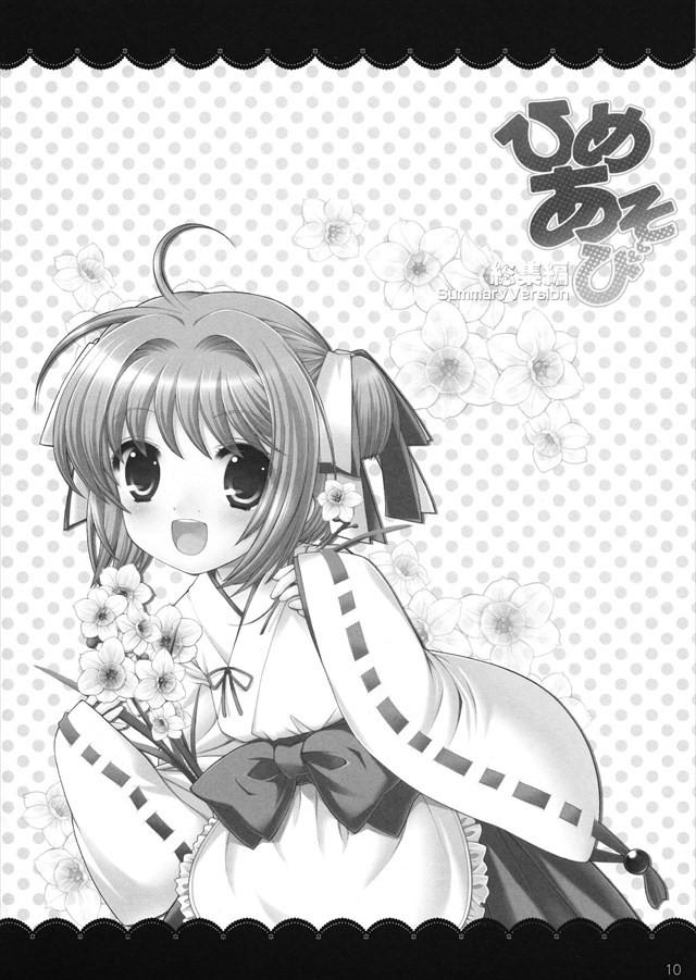 カードキャプターさくら エロマンガ・同人誌10009