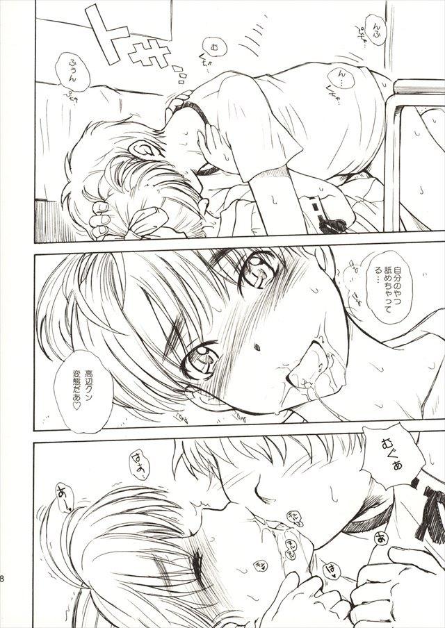 セックスフレンド エロマンガ・エロ同人誌1019