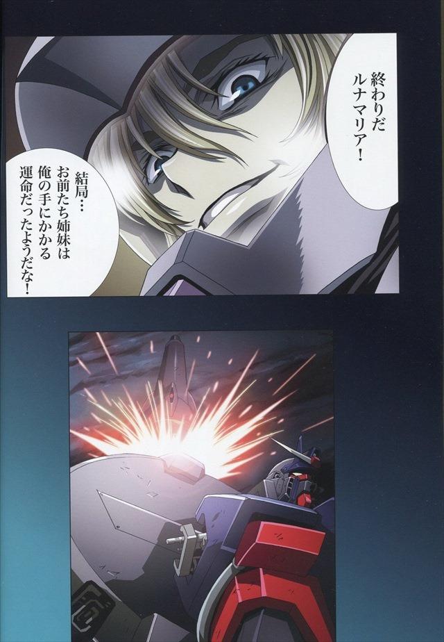 機動戦士ガンダム エロマンガ・同人誌11005