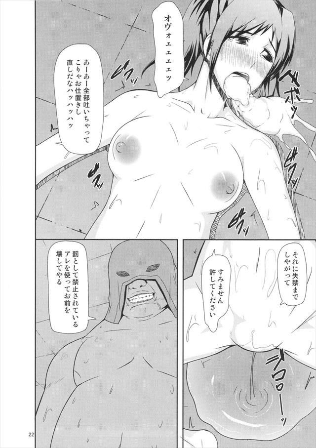 進撃の巨人 エロマンガ・同人誌11021