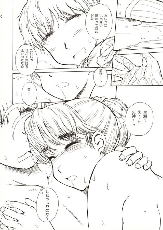 セックスフレンド エロマンガ・エロ同人誌1061