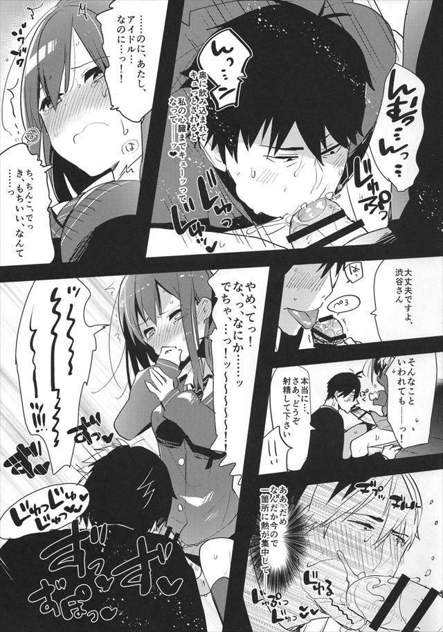 アイドルマスター エロマンガ・同人誌15008