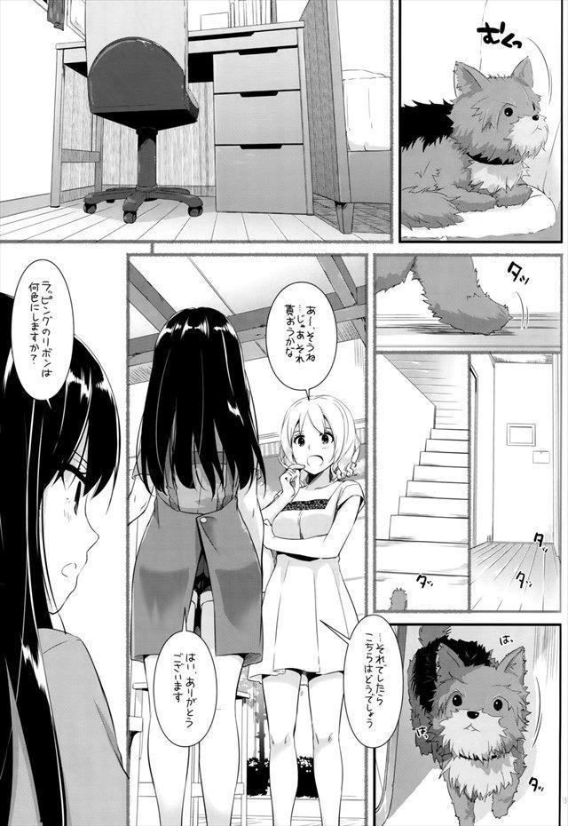 アイドルマスター エロマンガ・同人誌14014