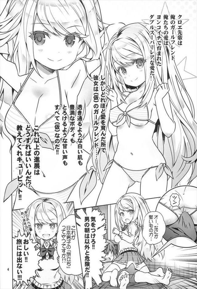 ガールフレンド エロマンガ・同人誌10003
