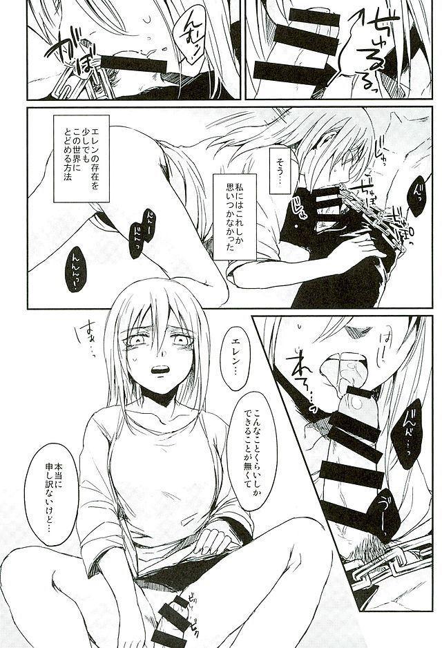 進撃の巨人 エロマンガ・同人誌12006
