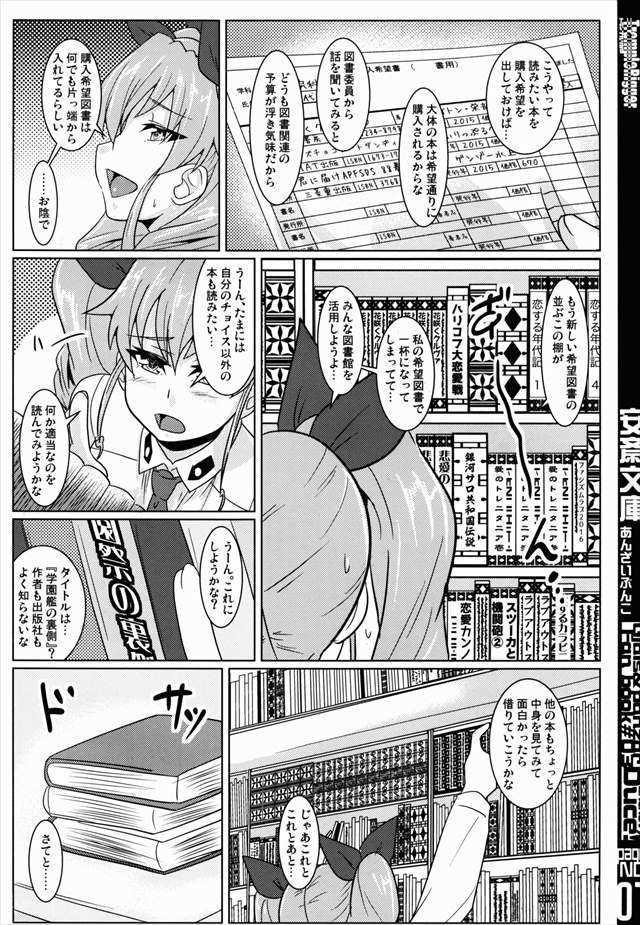 ガルパン エロマンガ・同人誌13006
