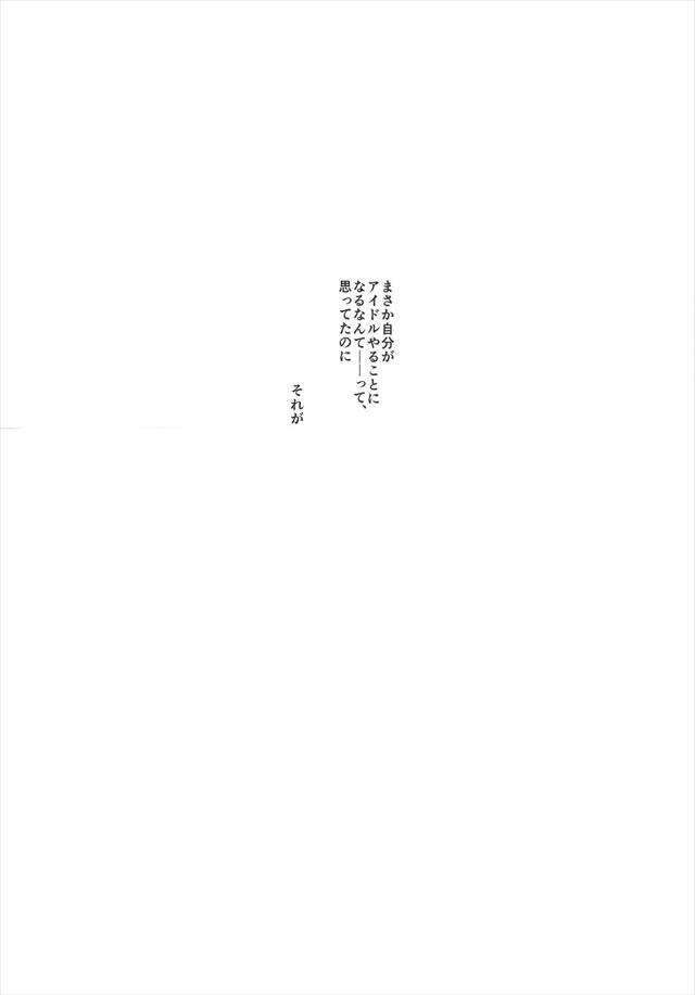 アイドルマスター エロマンガ・同人誌15003